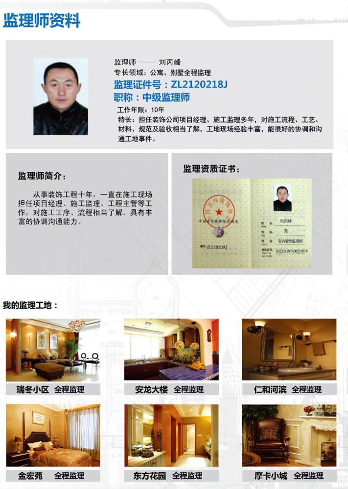刘丙峰监理师资料