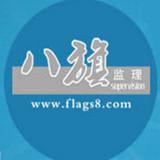 八旗监理-上海监理公司_验房公司